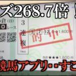 オッズ268.7倍!!過去2番目の高オッズ!【EMPEROR】