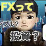 大損失。FXはギャンブル?投資? Part1- EU離脱乱高下相場編 - 【FX初心者向け】