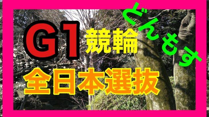 G1 競輪 ギャンブル気功師どんもすの[ 全日本選抜決勝戦] の予想が出ました‼️