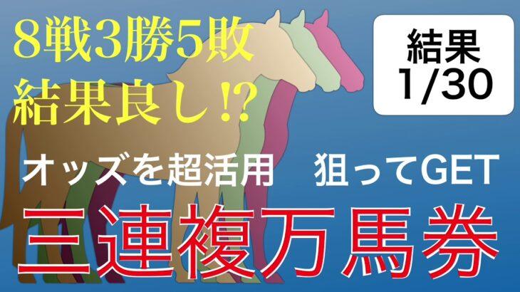 オッズを超活用狙ってGET三連複万馬券【1/30結果報告】