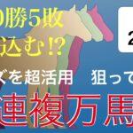 オッズを超活用狙ってGET三連複万馬券【2/20結果報告】