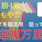 オッズを超活用狙ってGET三連複万馬券【2/6結果報告】