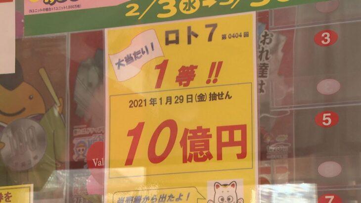 ロト7で10億円が出た! 北海道内初 【HTB北海道ニュース】