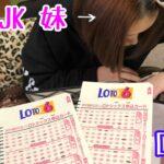 現役JKのピュアな妹にロト6の数字選んでもらえば当たる説。