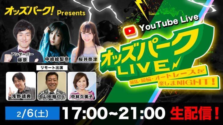 【オッズパークLIVE 競馬・競輪・オートレースを楽しまNIGHT!】2021年2月6日(土)  17:00~21:00