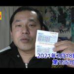 【LOTO6】ロト6 2021年2月18日 結果
