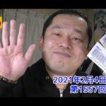 【LOTO6】ロト6 2021年2月4日 結果
