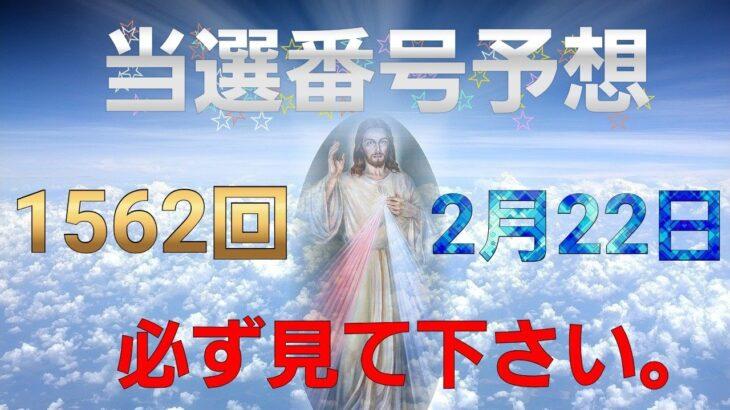 日本LOTTO6(1562回)当選番号予想 ロト6 2月22日(月曜日)対応ロト6攻略法