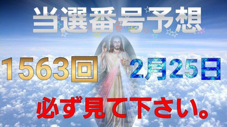 日本 LOTTO6(1563回)当選番号の予想 ロト6 2月25日(木曜日)対応ロト6攻略法。悩まずにただ1回を提案します! 200円で幸せの気持ちを満喫しましょう~^^