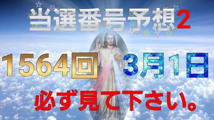 日本 LOTTO6(1564回)当選番号の予想 ロト6 3月1日(月曜日)対応ロト6攻略法2。悩まずにただ1回を提案します! 200円の幸せ^^