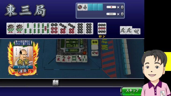 (2169)  ギャンブル卓で荒稼ぎしてやるぜ!【 ネット麻雀MJ】