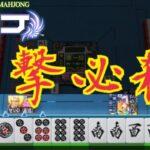 【MJ三麻実況】割れ目ギャンブル卓でギャンブルした結果w