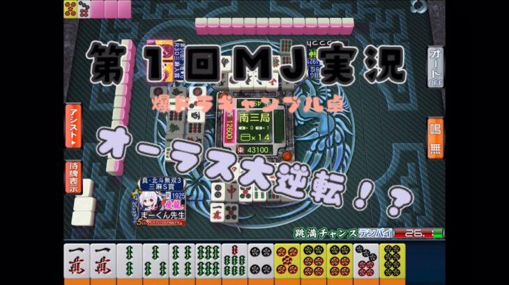 [セガNET麻雀MJ] 爆ドラギャンブル卓 実況第1回目