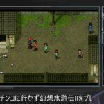 【幻想水滸伝Ⅱ】ギャンブル依存症がプレイ【PART3】