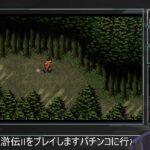 【幻想水滸伝Ⅱ】ギャンブル依存症がプレイ【PART6】