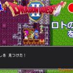 【PS4版ドラゴンクエスト2】LIVE#05 【ネタバレあり】ロトのしるしを入手せよ!