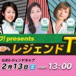 オッズパーク!Presents 伝説の車券師へ『レジェンドTV』開催4日目準決勝戦