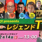 オッズパーク!Presents 伝説の車券師へ『レジェンドTV』開催5日目優勝戦