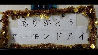 吉田Rのギャンブルマラソン 『アーモンドアイのラストラン』