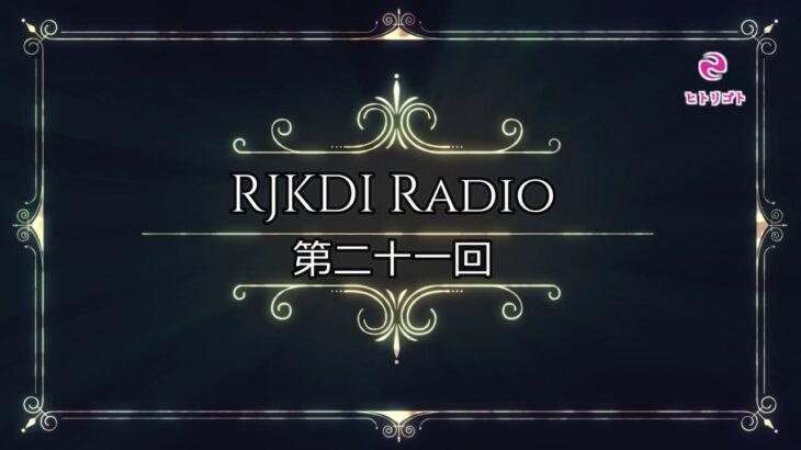 RJKDI Radio 第二十一回【ロト6と結成記念日の続き3】