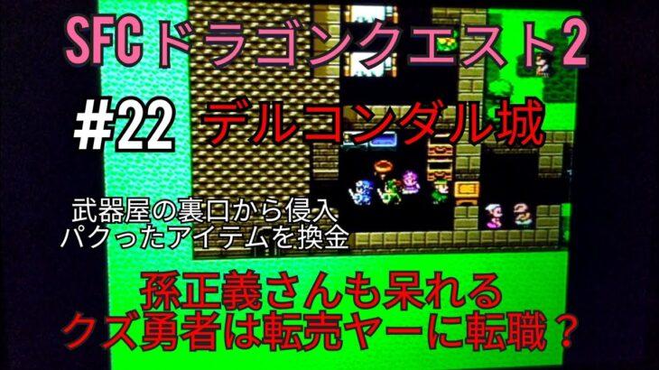 SFC ドラゴンクエスト2 #22 ロトの兜 デルコンダル ガイアの鎧 孫正義さんも呆れる DQ2 ドラクエ2 実況 レトロゲーム 攻略 RPG