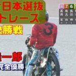 オッズパーク杯SG全日本選抜オートレース 準々決勝戦 浜松オートレース 2021年2月21日