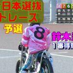 青山周平選手、鈴木圭一郎選手は初日からセッティングバッチリ? オッズパーク杯SG第34回全日本選抜オートレース 1日目 浜松オートレース 2021年2月19日
