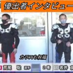 オッズパーク杯SG第34回全日本選抜オートレース(浜松) 優出選手インタビュー