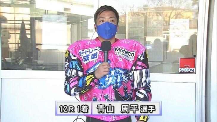オッズパーク杯SG第34回全日本選抜オートレース2日目・予選、史上6人目のグランドスラム達成を引き寄せた! 青山周平(伊勢崎31期)が連勝ゴールで準々決勝戦進出!