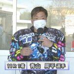 オッズパーク杯SG第34回全日本選抜オートレース3日目・準々決勝戦(枠番抽選)、史上6人目のグランドスラム達成に秒読み開始! 青山周平(伊勢崎31期)が3連勝ゴールで準決勝戦進出!