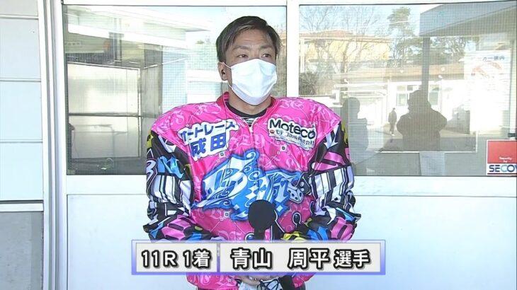 オッズパーク杯SG第34回全日本選抜オートレース初日・予選、優勝すれば史上6人目のグランドスラム達成! ハンデ戻った青山周平(伊勢崎31期)が1着入線!