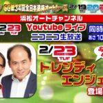 オッズパーク杯SG第34回全日本選抜オートレースCM