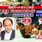 オッズパーク杯SG第34回全日本選抜オートレースCM(Web用)
