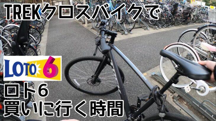 TREKクロスバイクで再起をかけてロト6買いに行く時間