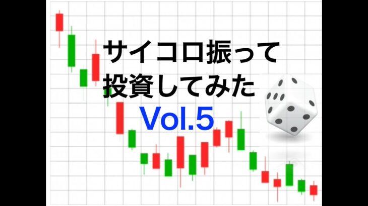 【資産運用】サイコロ振って株運用Vol 5【ギャンブル】