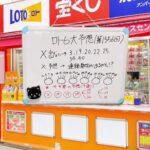 【高額当選!?】天才予想師Xによる第1556回ロト6大予想!#4