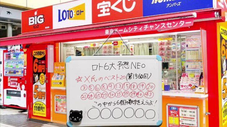 【高額当選!?】天才予想師Xによる第1560回ロト6大予想!#8