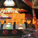 スロット千円チャレンジ #スロット#はなはな#hanahana#沖スロ#パチンコ#ギャンブル