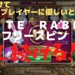 natsumeSPのギャンブルSP のライブ配信