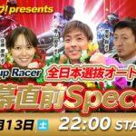 【オッズパーク presents Close-up Racer 全日本選抜オートレース 開幕直前SPECIAL】 2月13日(土)22:00~23:00