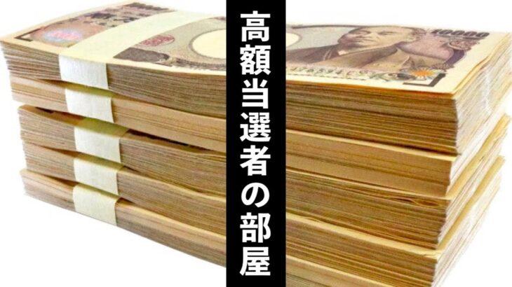 ロト/宝くじ高額当選者『バレンタインデー 恋愛話 オカルト スピリチュアル』