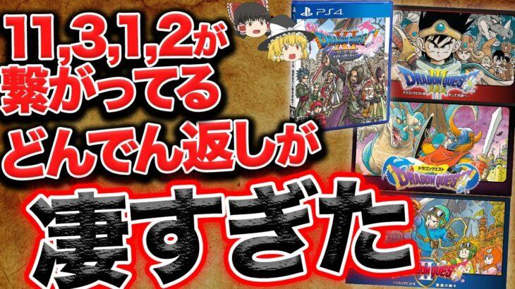 【ゆっくり解説】ドラクエ「ロトシリーズ」の歴史!スクエニが生んだ神作!