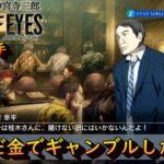 盗んだ金でギャンブルしたい男「探偵 神宮寺三郎プリズム・オブ・アイズ果断の一手」#3