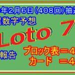 #ロト7 #当選予想 令和3年2月26日(408回)抽選分当選数字予想、前回結果分析