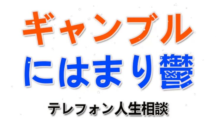 【テレフォン人生相談】 ギャンブルにはまり鬱   大迫恵美子 & ドリアン助川