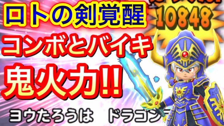 【星ドラ】ロトシリーズ復刻記念!ロトのつるぎの威力を見よ!!これがドラゴンブレイクだ!!【アナゴ マスオ 声真似】