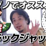 【ひろゆき】ひろゆきオススメギャンブルは?→ブラックジャック!カジノ【切り抜き】