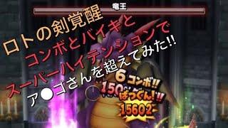 【星ドラ ↗︎動画】ロトの剣〝超越ドラゴンブレイク〟で過去イベ竜王一撃‼︎