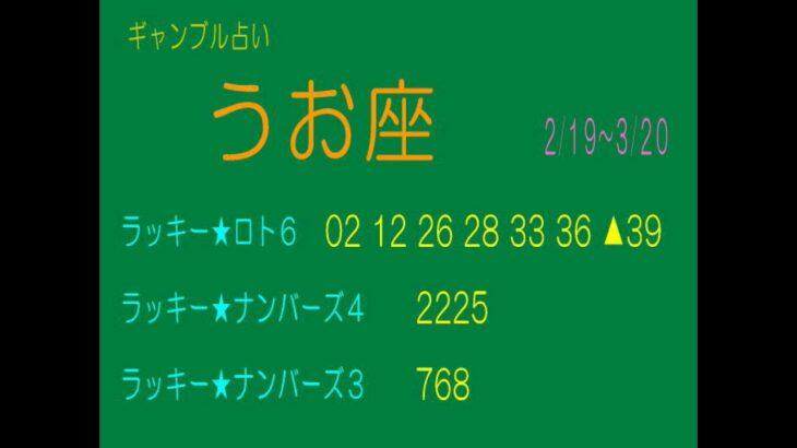 幸運ロックオン★ギャンブル占い(2021年2月25日(木))