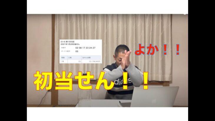 【宝くじ】ロト6なんと今回!